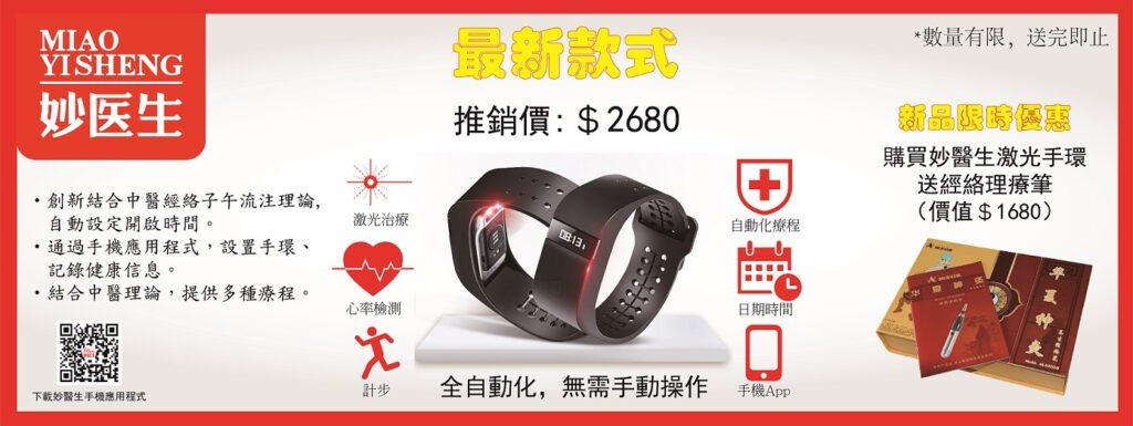 20210226-妙醫生送經絡筆-01