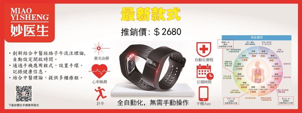 20210420-妙醫生網頁